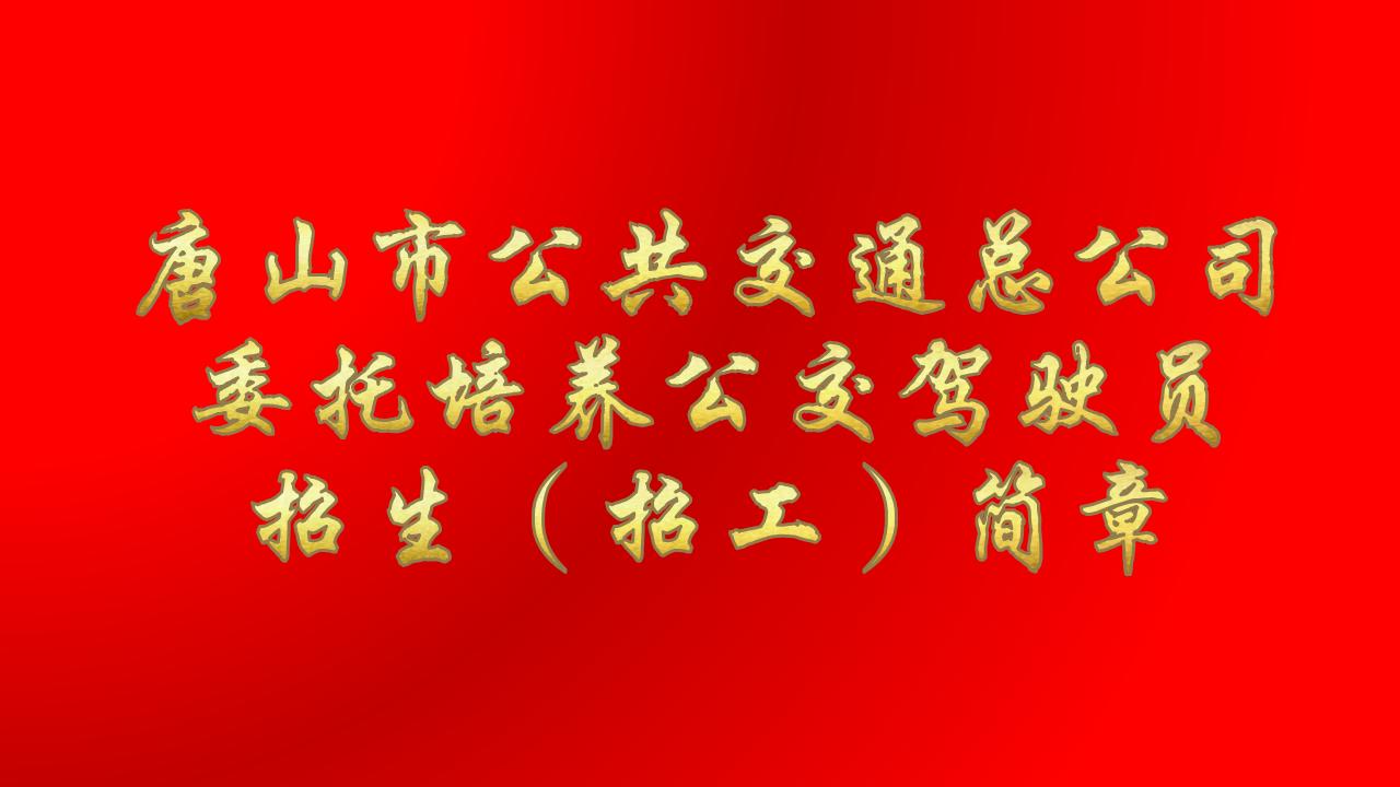 唐山市公共交通总公司 委托培养公交驾驶员招生(招工)jian章